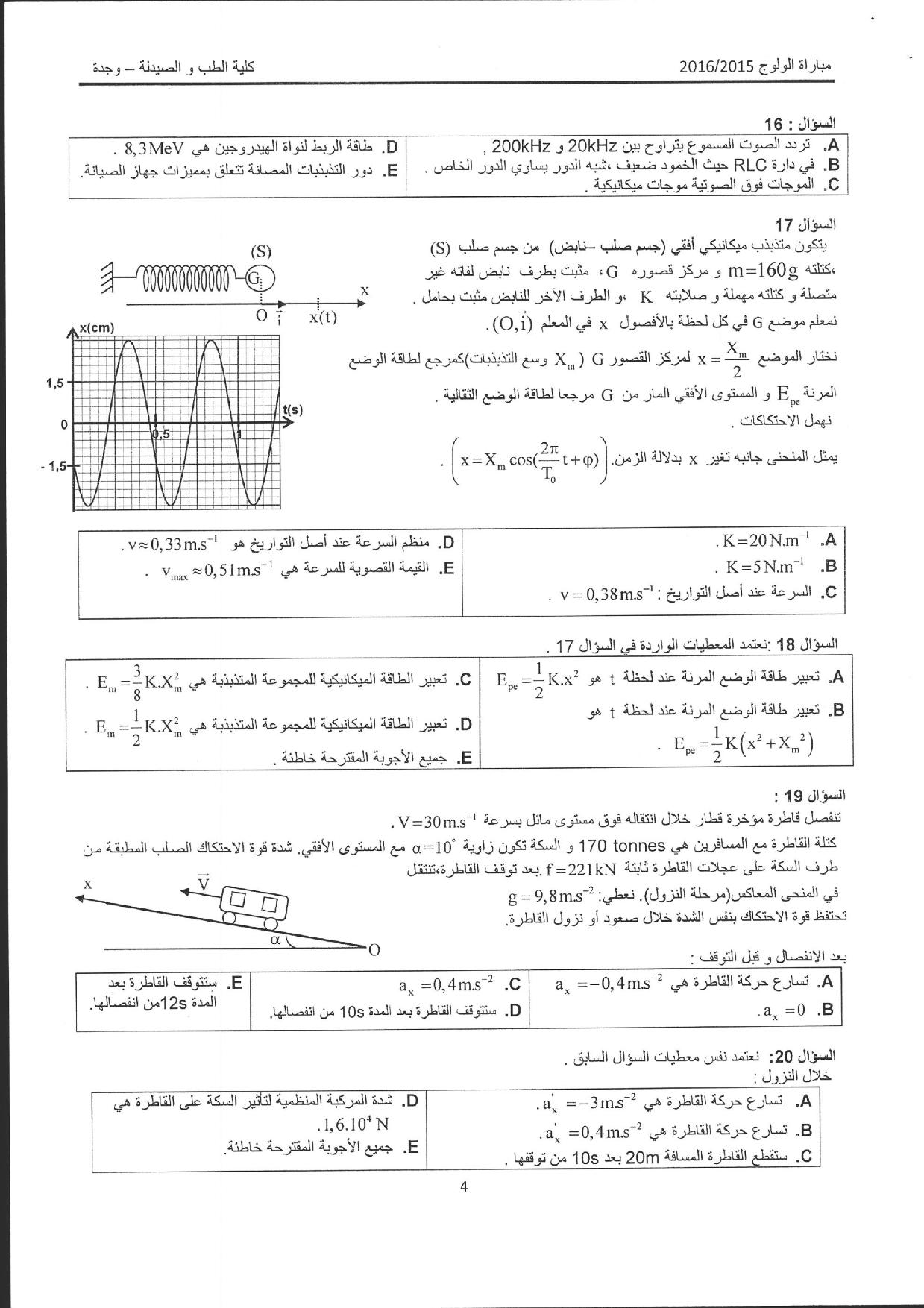 فيزياء كلية الطب بوجدة 2016