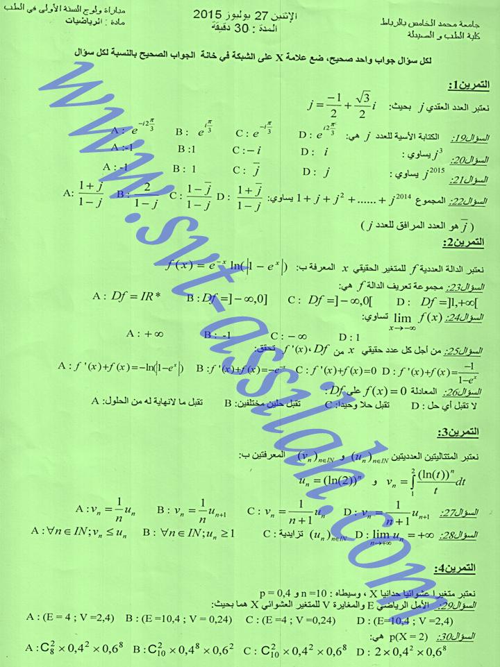 رياضيات 2015 كلية الطب الرباط